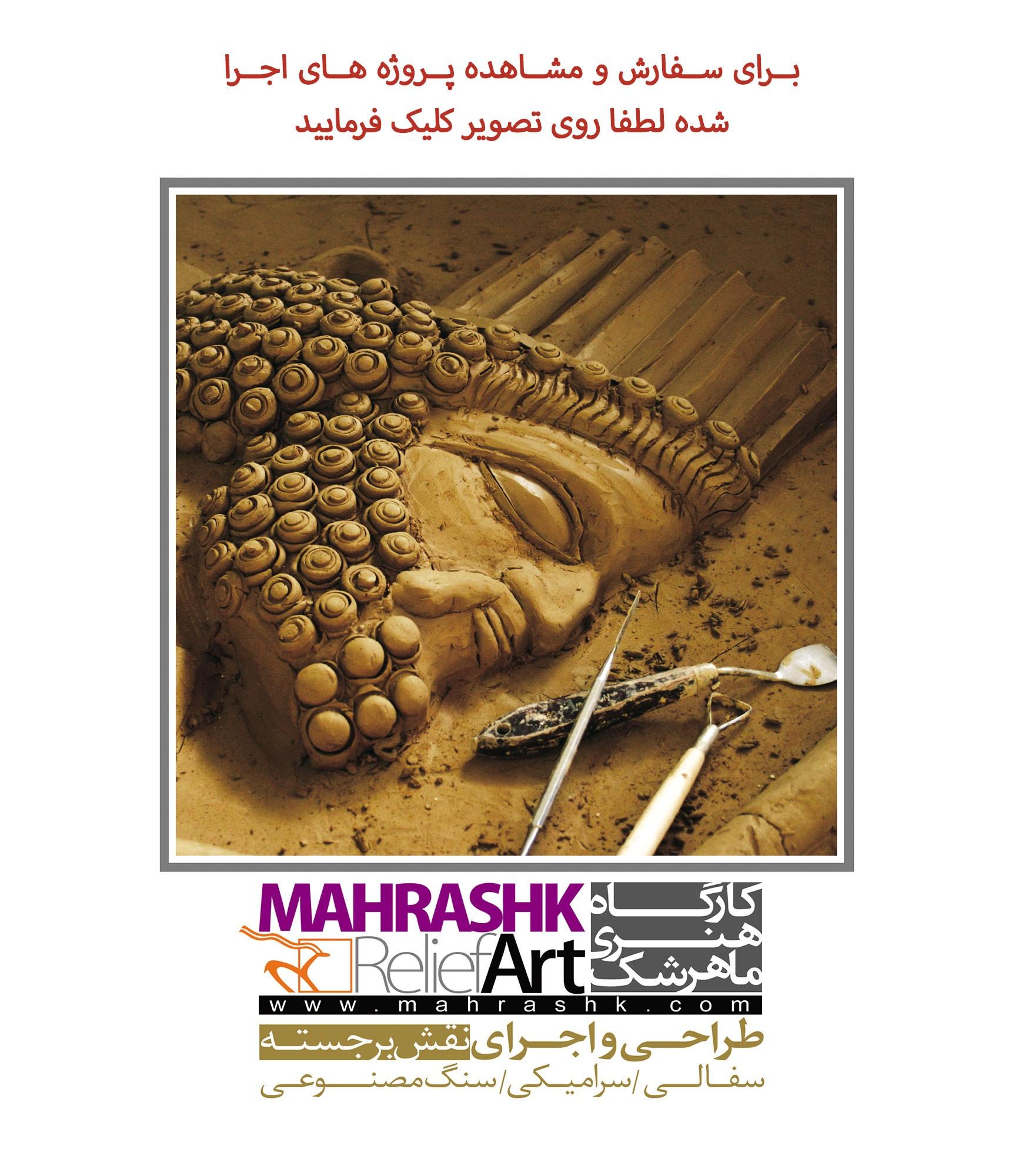 پروژه های محیطی و سفارشی شرکت هنری ماهرشک